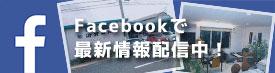 Facebookで最新情報配信中!