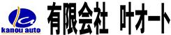 鈑金・塗装のプロショップ。鳥取市での自動車修理は「叶オート」
